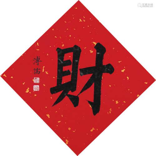 溥儒(1896~1963) 楷书《财》 水墨纸本 镜芯
