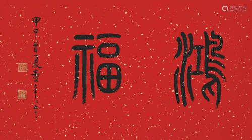 童大年(1874~1955) 篆书《鸿福》 水墨纸本 镜芯
