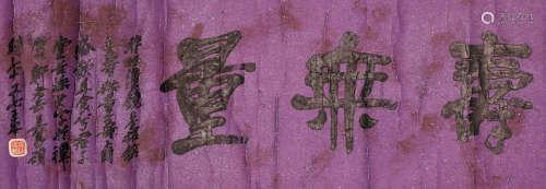 吴昌硕(1844~1927) 隶书《寿无量》 水墨纸本 镜芯