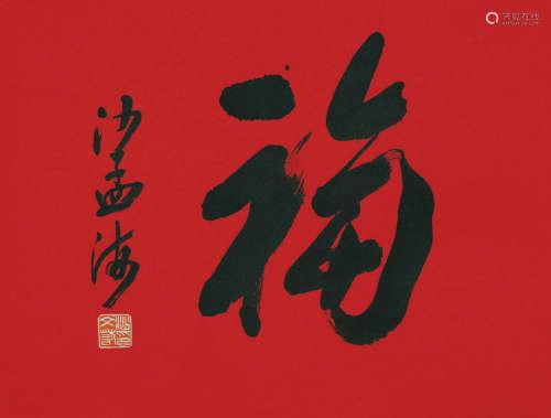 沙孟海(1900~1992) 行书《福》 水墨纸本 镜芯