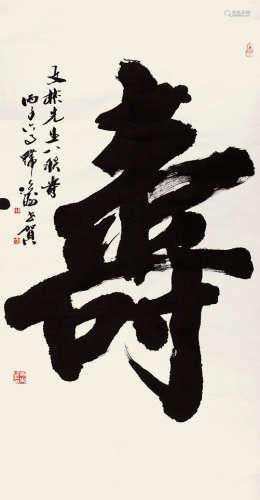 韩天衡(b.1940) 行书《寿》 水墨纸本 镜芯