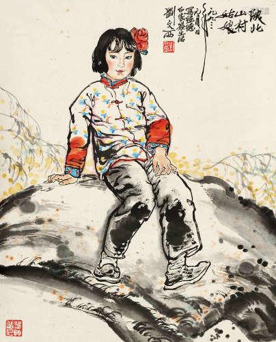 刘文西(b.1933) 陕北山村姑娘 设色纸本 立轴