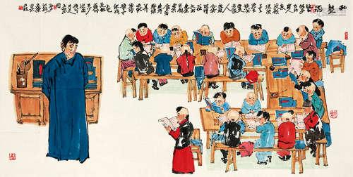 马海方(b.1956) 私塾图 设色纸本 镜芯