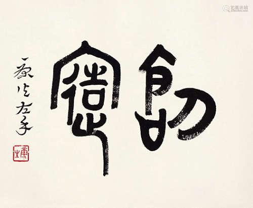 康生(1898~1975) 篆书《创造》 水墨纸本 镜芯