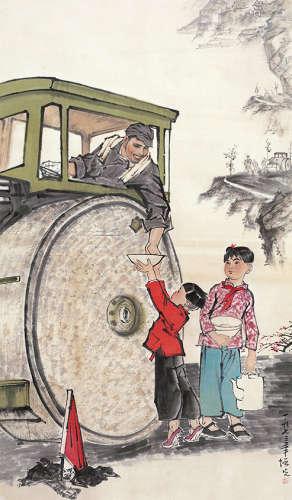 方增先(b.1931) 给修路叔叔送水 设色纸本 镜芯