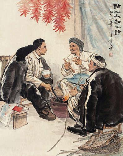 杨之光(b.1930) 贴心人知心话 设色纸本 镜芯