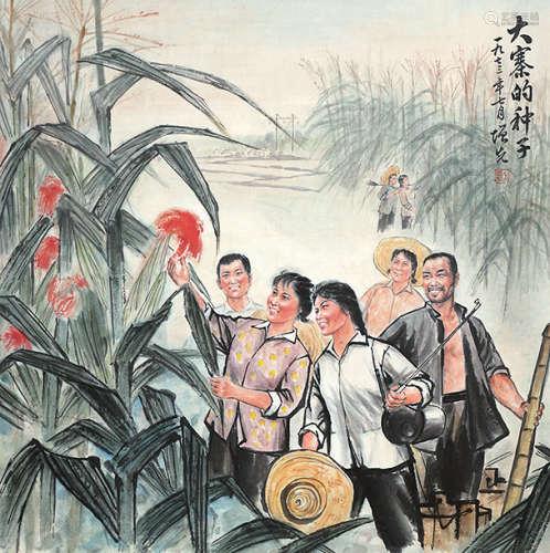 方增先(b.1931) 大寨的种子 设色纸本 镜芯