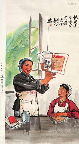 吕吉人(b.1944) 伲囡走的是金光道 设色纸本 镜芯