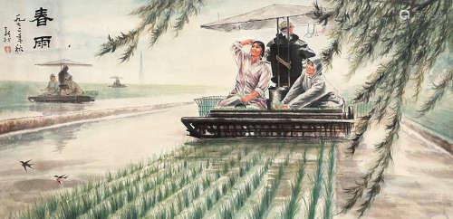 费新我(1903~1992) 春雨 设色纸本 镜芯