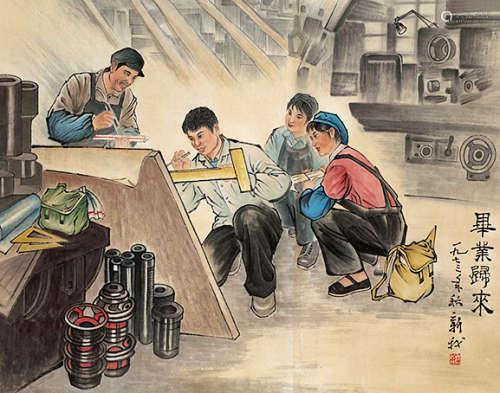 费新我(1903~1992) 毕业归来 设色纸本 镜芯