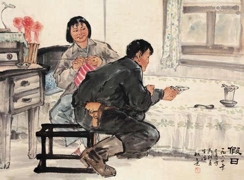 杨之光(b.1930) 假日 设色纸本 镜芯