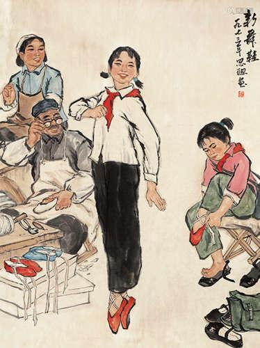 周思聪(1939~1996) 新舞鞋 设色纸本 镜芯