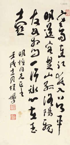 陆俨少(1909~1993) 草书 水墨纸本 镜芯