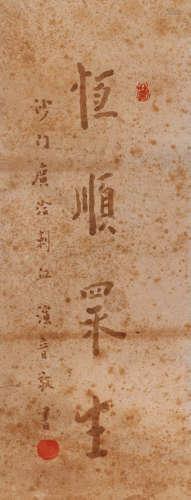 弘一(1880~1942) 血书《恒顺众生》 水墨纸本 镜框