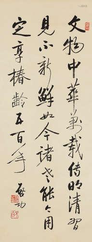 启功(1912~2005) 行书 水墨纸本 立轴