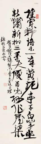程十发(1921~2007) 行书録龚定盦绝句 水墨纸本 立轴