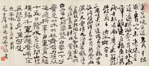 陆俨少(1909~1993) 行书毛主席词 水墨纸本 镜芯