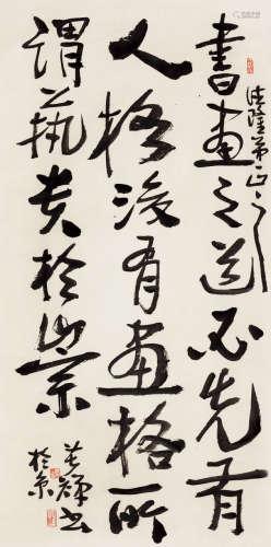 李苦禅(1899~1983) 行书 水墨纸本 镜芯