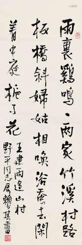 赖少其(1915~2000) 行书王建《雨过山村》 水墨纸本 立轴