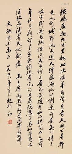 赵朴初(1907~2000) 行书毛主席词 水墨纸本 立轴