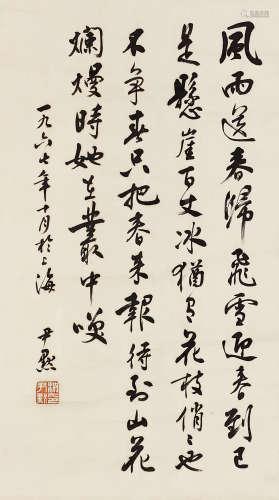 沈尹默(1883~1971) 行书 水墨纸本 立轴