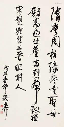 谢稚柳(1910~1997) 行书 水墨纸本 立轴