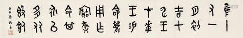 罗振玉(1866~1940) 篆书 水墨纸本 镜芯