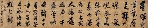 方孝孺(1537~1402) 行书 水墨绫本 手卷