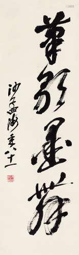 沙孟海(1900~1992) 行书《笔歌墨舞》 水墨纸本 立轴