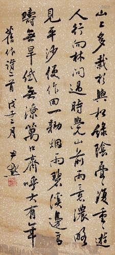 沈尹默(1883~1971) 行书 水墨纸本 镜芯
