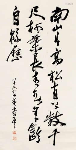 董寿平(1904~1997) 行书 水墨纸本 立轴