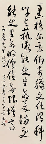 于右任(1879~1964) 草书 水墨纸本 镜芯