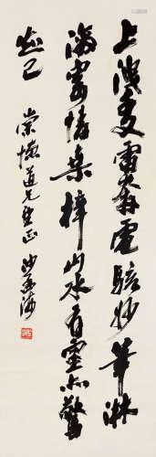 沙孟海(1900~1992) 行书 水墨纸本 立轴
