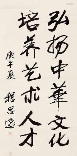 程思远(1908~2005) 行书 水墨纸本 镜芯