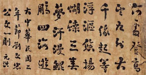 黎元洪(1864~1928) 行书 水墨纸本 镜芯