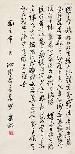 粟裕(1907~1984) 草书毛主席《沁园春·长沙》 水墨纸本 镜芯