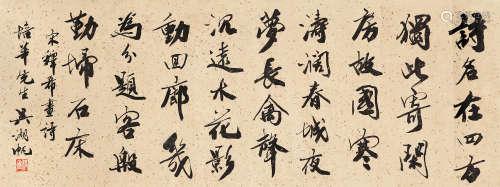 吴湖帆(1894~1968) 行书宋释希画诗 水墨纸本 镜芯