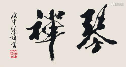 范曾(b.1938) 琴禅 纸本 镜芯