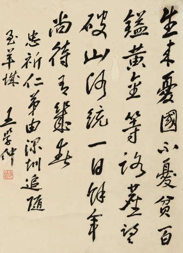 王学仲(1925-2013) 书法 纸本 立轴