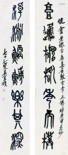 吴昌硕 书法对联 立轴 纸本