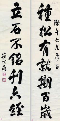 庄陔兰 书法对联 立轴 纸本
