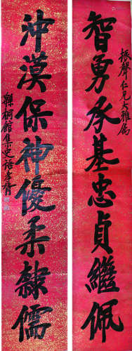 郑孝胥 书法对联 蜡戋纸