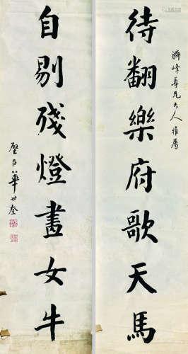 华世奎 书法对联 镜片 纸本