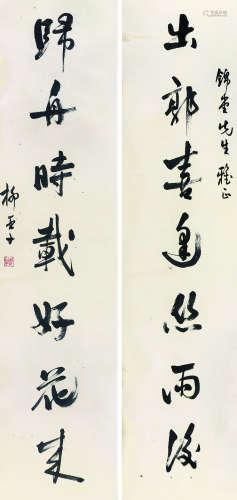 柳亚子 书法对联 立轴 纸本