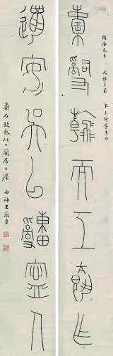 王蕴章 书法对联 立轴 纸本