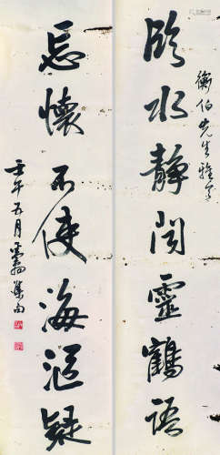 邓散木 书法对联 立轴 纸本