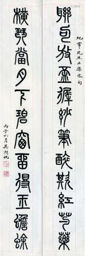 吴湖帆 书法对联 立轴 纸本