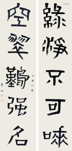 夏寿田 书法对联 立轴 纸本