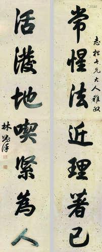 林则徐 书法对联 立轴 纸本