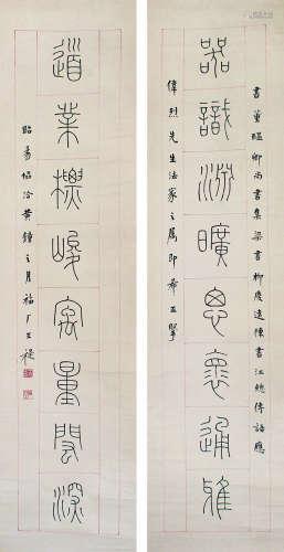 王福庵 隶书八言联 立轴 纸本